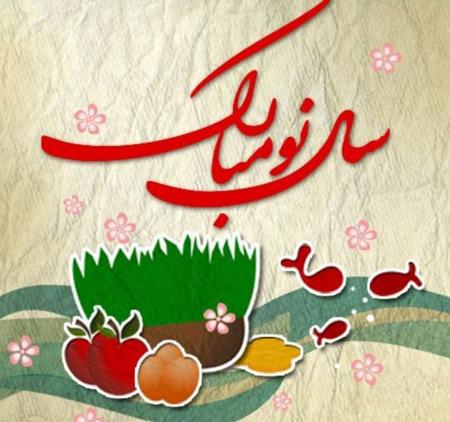 پیام ادبی زیبا برای تبریک سال نو 1400