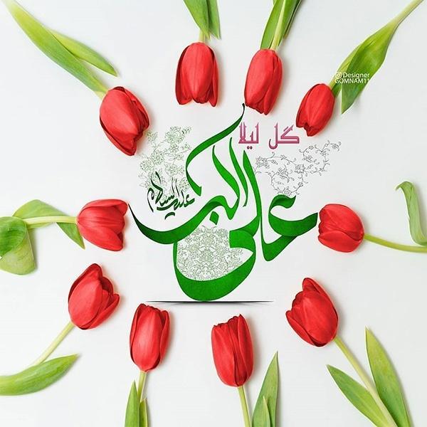 عکس و شعر تبریک ولادت حضرت علی اکبر (ع)