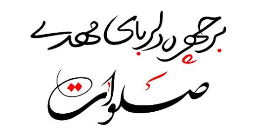 متن صلوات خاصه امام زمان (عج)