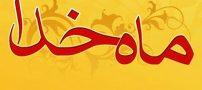 متن تبریک ماه مبارک رمضان 99 | شعر تبریک ماه مبارک رمضان 1399