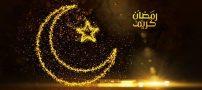 عکس پروفایل ماه رمضان 1399 | عکس نوشته ماه رمضان