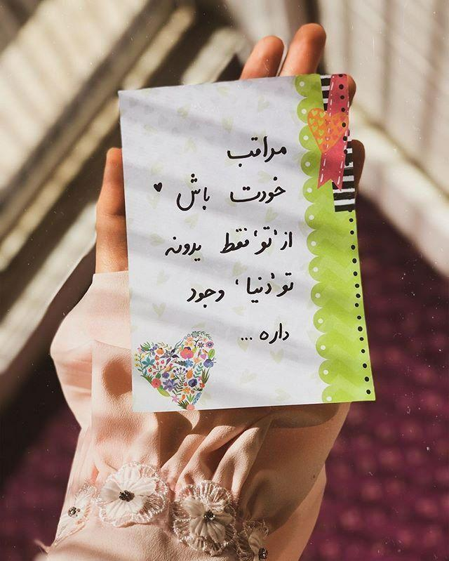 عکس و متن زیبا برای شروع یک روز خوب عاشقانه