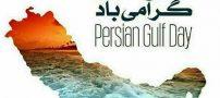 عکس روز خلیج همیشه فارس | متن درباره خلیج فارس