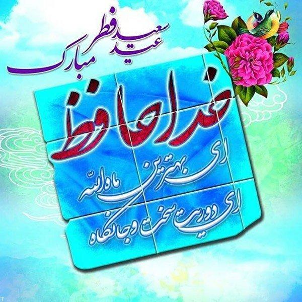 جدیدترین شعرهای تبریک عید سعید فطر