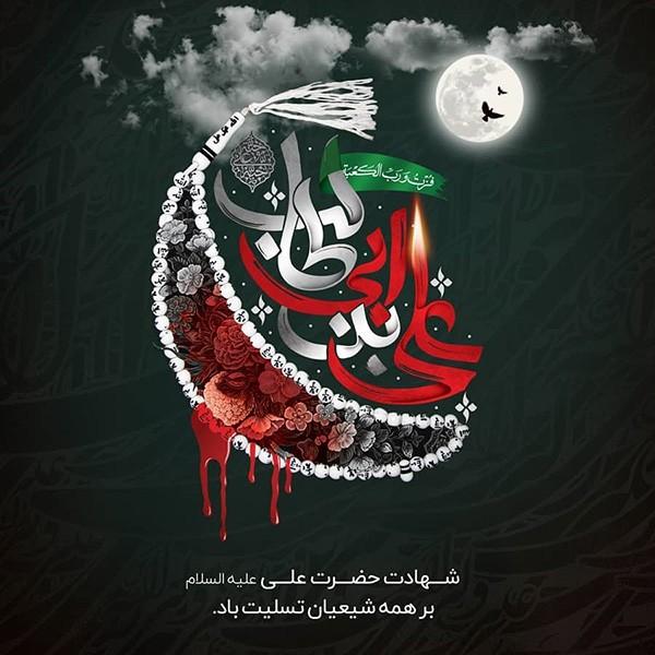 عکس تسلیت شهادت حضرت علی «ع»
