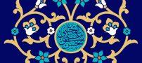 اس ام اس تبریک ولادت امام حسن مجتبی (ع)