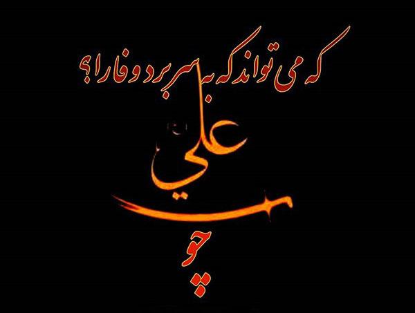 عکس تسلیت شهادت حضرت علی (ع)