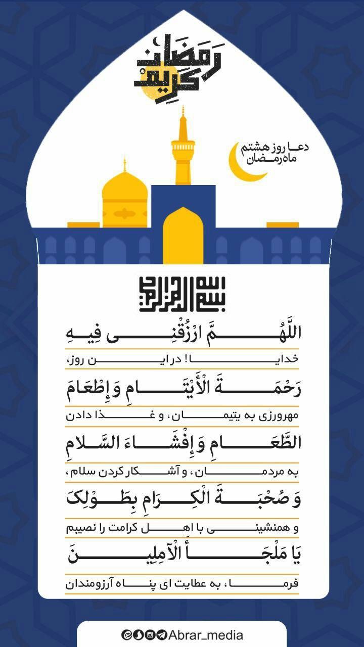 دعای روزهای ماه مبارک رمضان