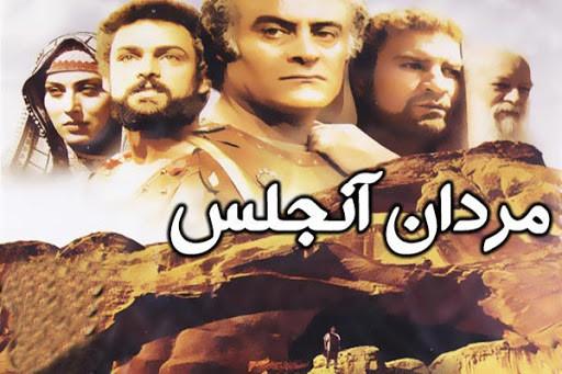 بیوگرافی بازیگران سریال اصحاب کهف «مردان آنجلس»