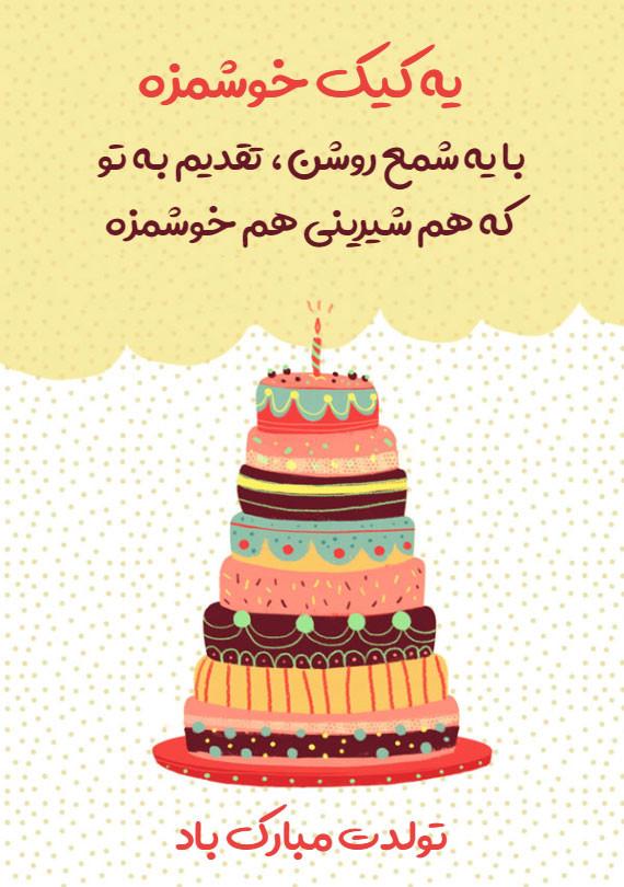 بهترین استوری های خاص تبریک تولد (تبریک تولد خاص)
