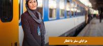مزایای سفر با قطار | معایب سفر با قطار