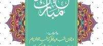 اس ام اس تبریک عید فطر | متن تبریک عید فطر