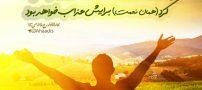 بهترین اشعار تبریک ولادت امام حسن مجتبی (ع)