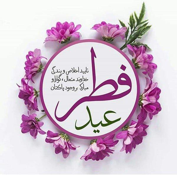 عکس تبریک عید سعید فطر 1399