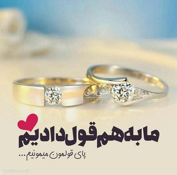 عکس تبریک ازدواج + متن و استوری تبریک ازدواج