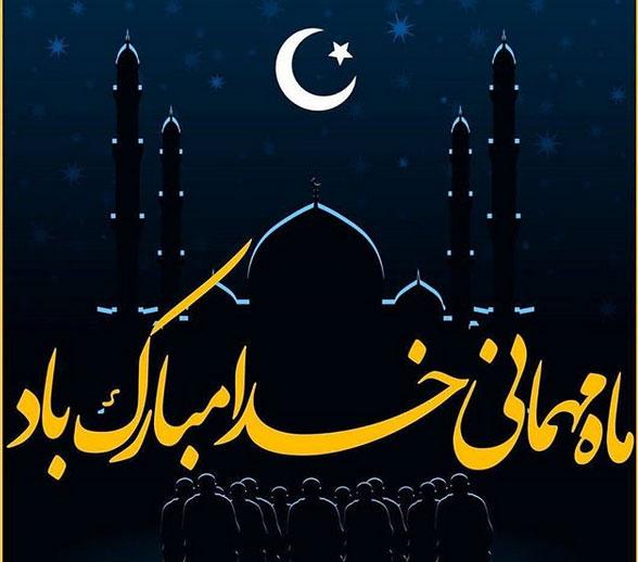 حیوان ماه رمضان
