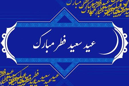 عکس پروفایل تبریک عید فطر + اشعار زیبای عید فطر