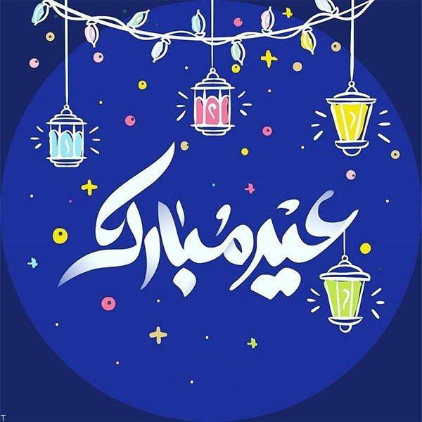 عکس تبریک عید سعید فطر ۱۳۹۹