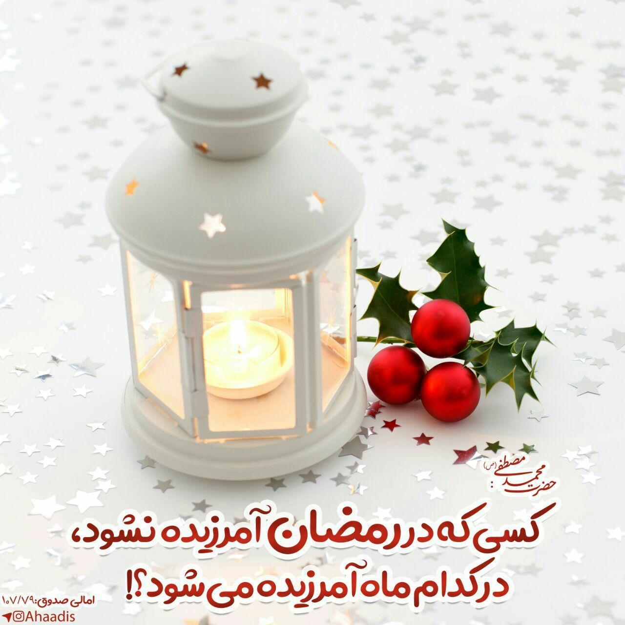 مجموعه ای از احادیث زیبا در ماه مبارک رمضان
