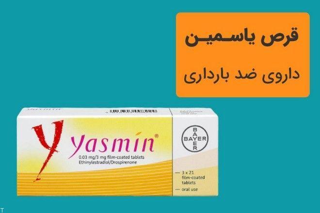 داروهای مهم و پرکاربرد به همراه موارد و طریقه مصرف