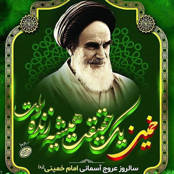 عکس پروفایل تسلیت رحلت امام خمینی + عکس تسلیت رحلت امام خمینی (ره)