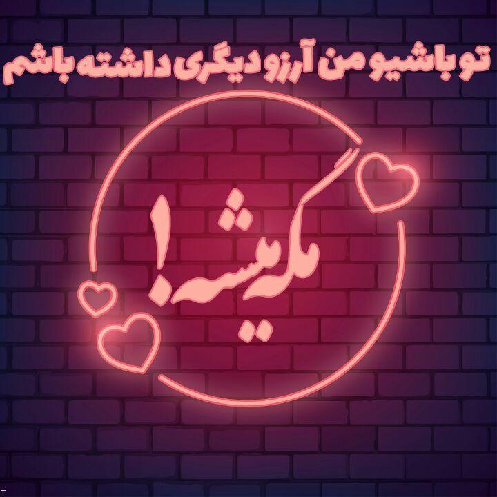 عکس نوشته های عاشقانه زیبا مخصوص پروفایل