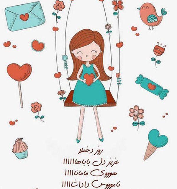 بهترین عکس نوشته روز دختر با متن زیبا و خاص