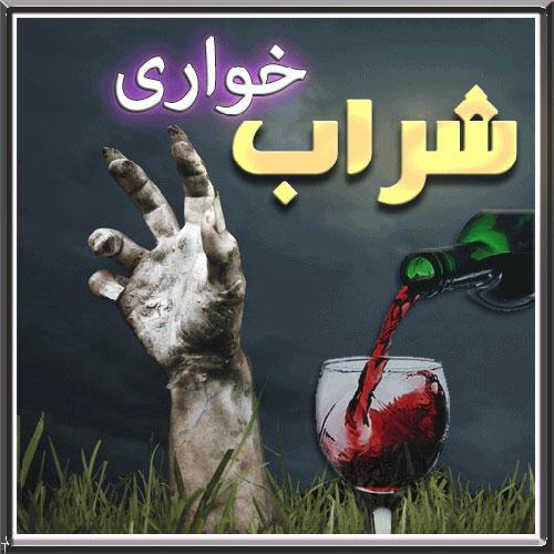 آیات و احادیث درباره شراب خواری و مست شدن