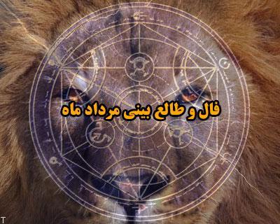 فال و طالع بینی مرداد ماه 1399 (فال ماهیانه)