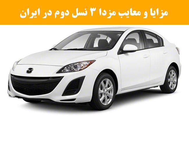 مزایا و معایب مزدا 3 نسل دوم در ایران + مشخصات مزدا 3