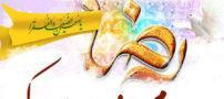 عکس پروفایل تبریک ولادت امام رضا (ع) + متن میلاد امام رضا علیه السلام