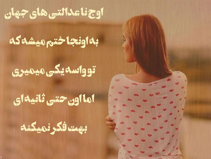 عکس نوشته های عاشقانه تک نفره ناب | متن عاشقانه خاص