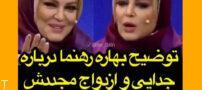 صحبت های بهاره رهنما درباره طلاق و ازدواج مجددش (فیلم)