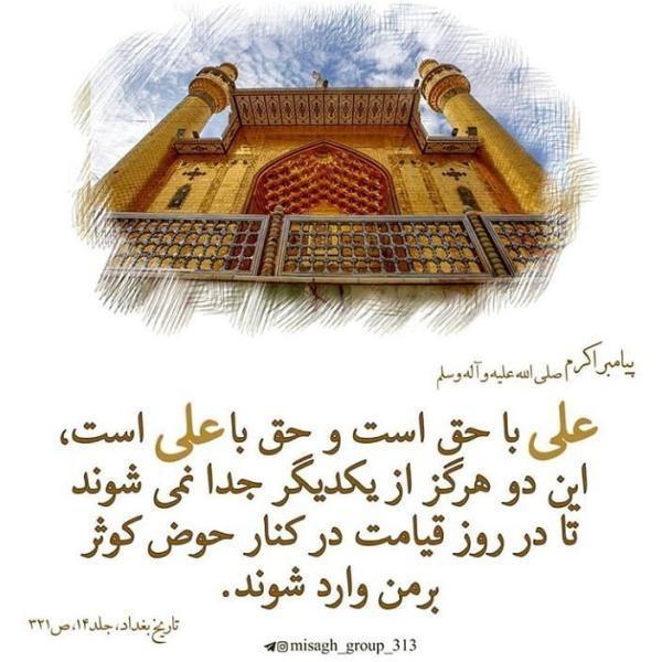 50 عکس و پیام تبریک عید غدیر خم + عکس پروفایل عید غدیر 99
