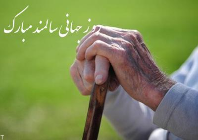 متن تبریک روز سالمند | متن زیبا به مناسبت روز سالمند