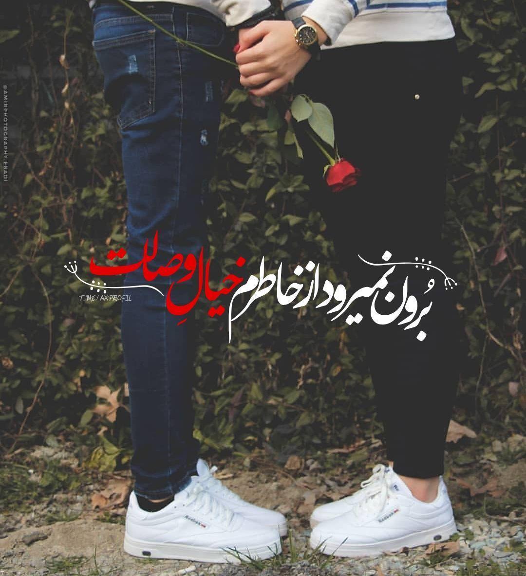 عکس نوشته های عاشقانه جدید + متن زیبا و احساسی