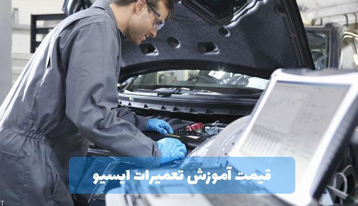 قیمت دوره آموزش تعمیرات ایسیو (ای سی یو) خودرو چقدر است؟