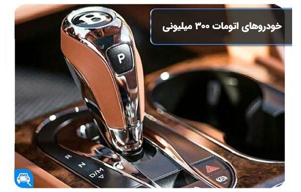 با ۳۰۰ میلیون چه خودرو اتوماتی بخرم؟!