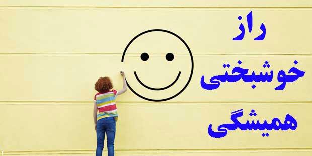 راز خوشبختی از دیدگاه بزرگان
