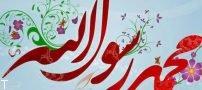 متن جدید تبریک میلاد پیامبر و امام صادق (ع)