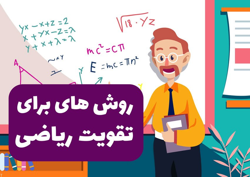 چگونه ریاضی خود را تقویت کنیم؟