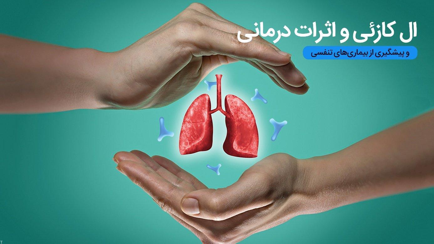 ال کازئی چه اثراتی بر جلوگیری از بیماریهای تنفسی دارد؟