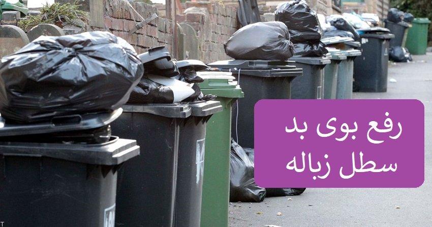 چگونه بوی سطل آشغال را از بین ببریم؟