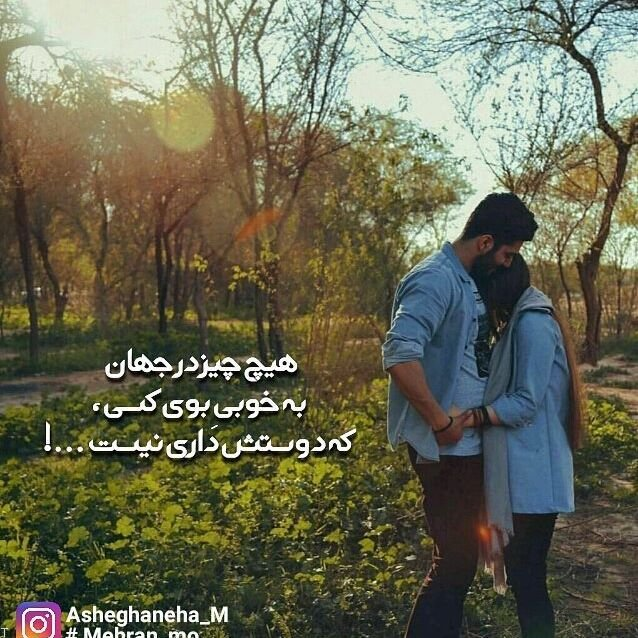 عاشقانه ترین عکس های دو نفره + متن خاص و زیبای عاشقانه 2021