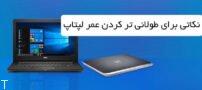 نکاتی برای طولانی تر کردن عمر لپ تاپ
