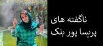 ناگفته های پریسا پور مشکی (+بیوگرافی و عکس)