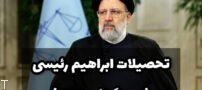 بیوگرافی آیت الله ابراهیم رئیسی رئیس جمهور ایران (+عکس)