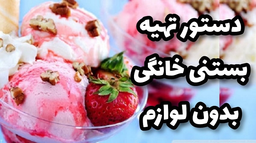دستور تهیه 4 بستنی خانگی بدون نیاز به لوازم