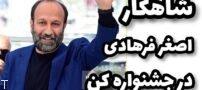 شاهکار اصغر فرهادی در جشنواره کن (عکس)