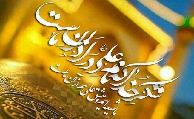 پیامک تبریک عید غدیر خم 1401